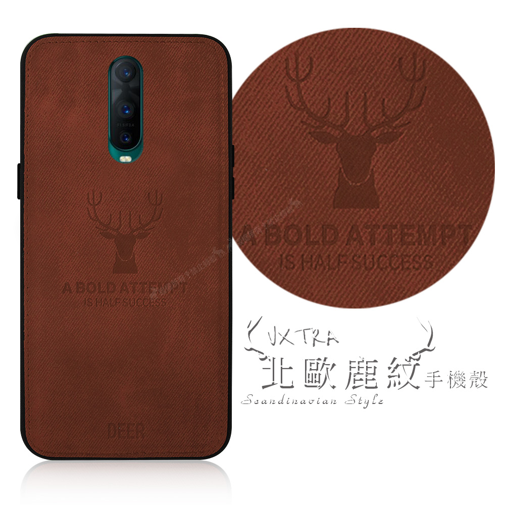 VXTRA OPPO R17 Pro 北歐鹿紋防滑手機殼(單品咖啡) 有吊飾孔