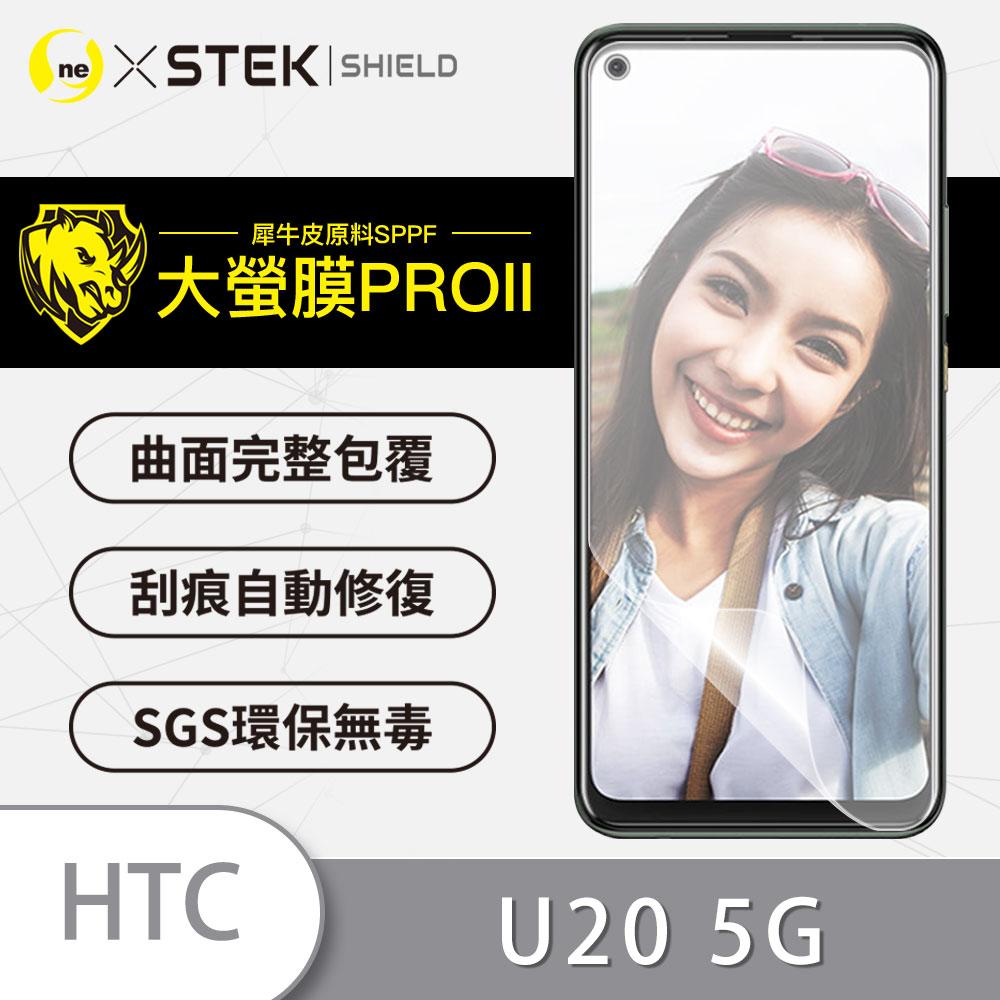 【大螢膜PRO】HTC U20 5G 螢幕保護貼 亮面透明款 MIT犀牛皮緩衝撞擊 刮痕自動修復 SGS環保無毒 專利貼合治具
