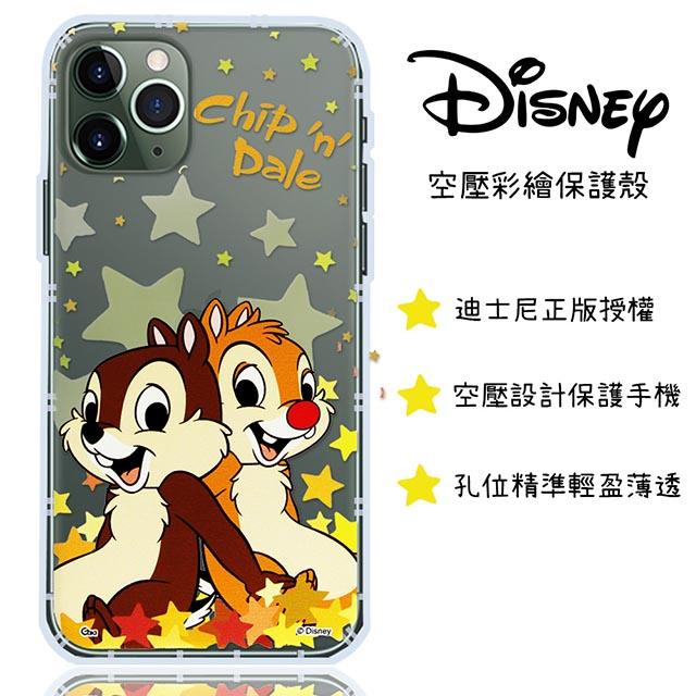 【迪士尼】iPhone 11 Pro (5.8吋) 星星系列 防摔氣墊空壓保護套(奇奇蒂蒂)