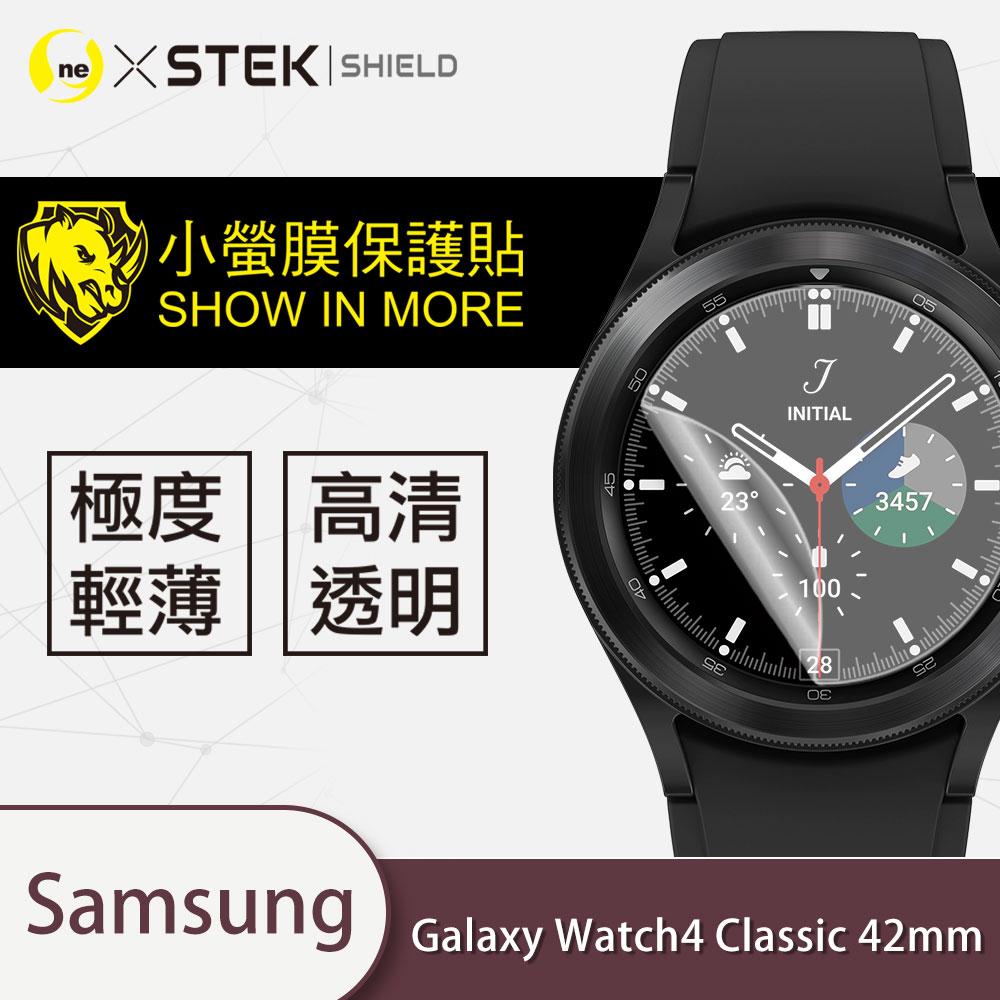 【小螢膜-手錶保護貼】三星 Galaxy Watch4 Classic 42mm 手錶貼膜 保護貼 亮面透明2入MIT緩衝抗撞擊刮痕自動修復 超高清還原螢幕色彩