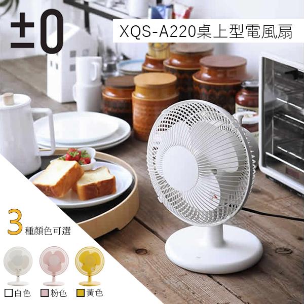 正負零±0 XQS-A220 (粉色) 桌上型電風扇 節能 日本正負零 公司貨 保固一年