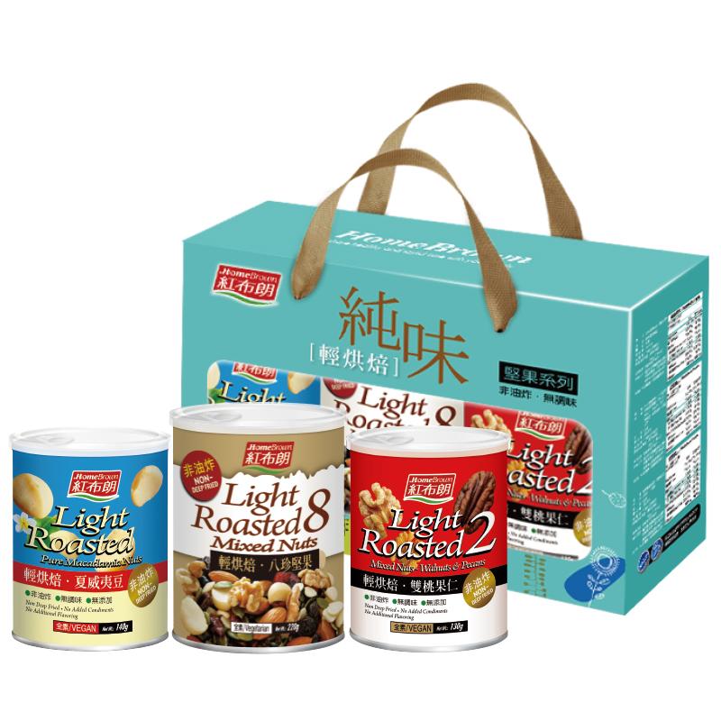 【紅布朗】輕烘焙.堅果禮盒(3罐/盒)