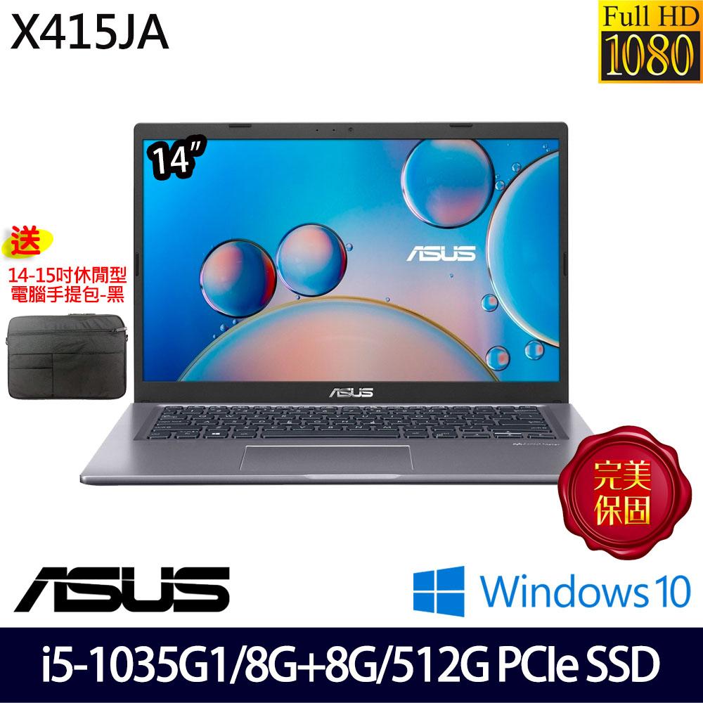 《ASUS 華碩》X415JA-0361G1035G1(14吋FHD/i5-1035G1/8G+8G/512GB PCIe SSD/Win10/特仕版)