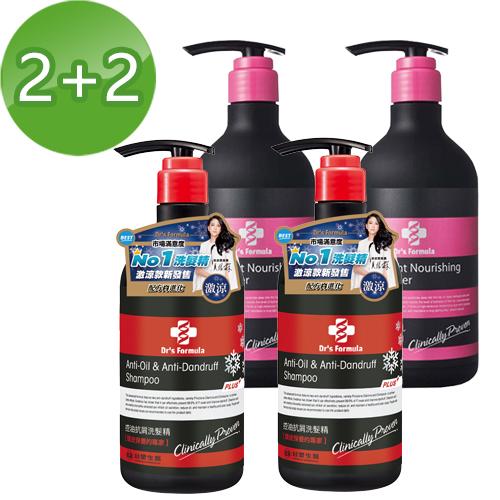 《台塑生醫》Dr's Formula控油抗屑洗髮精升級版(激涼款)580g*2+水律輕盈潤絲乳530g*2