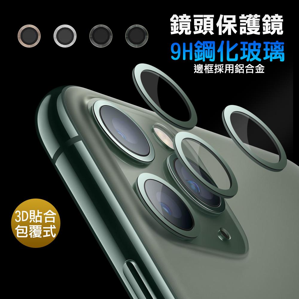 【LENS】 iPhone 11 Pro 5.8吋 鋁合金高清鏡頭保護套環 9H鏡頭玻璃膜-綠色