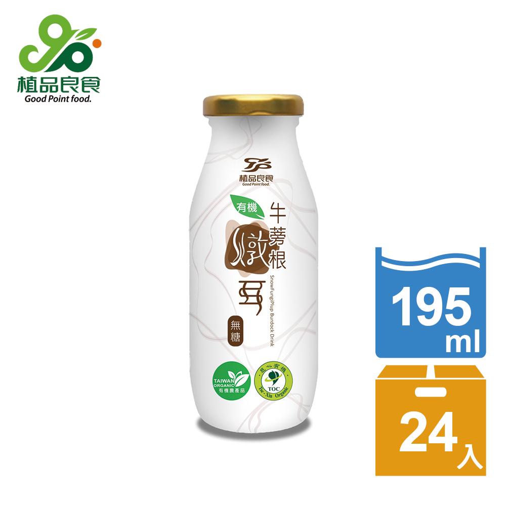 【植品良食】有機牛蒡根燉耳無糖195ml(24入/箱)