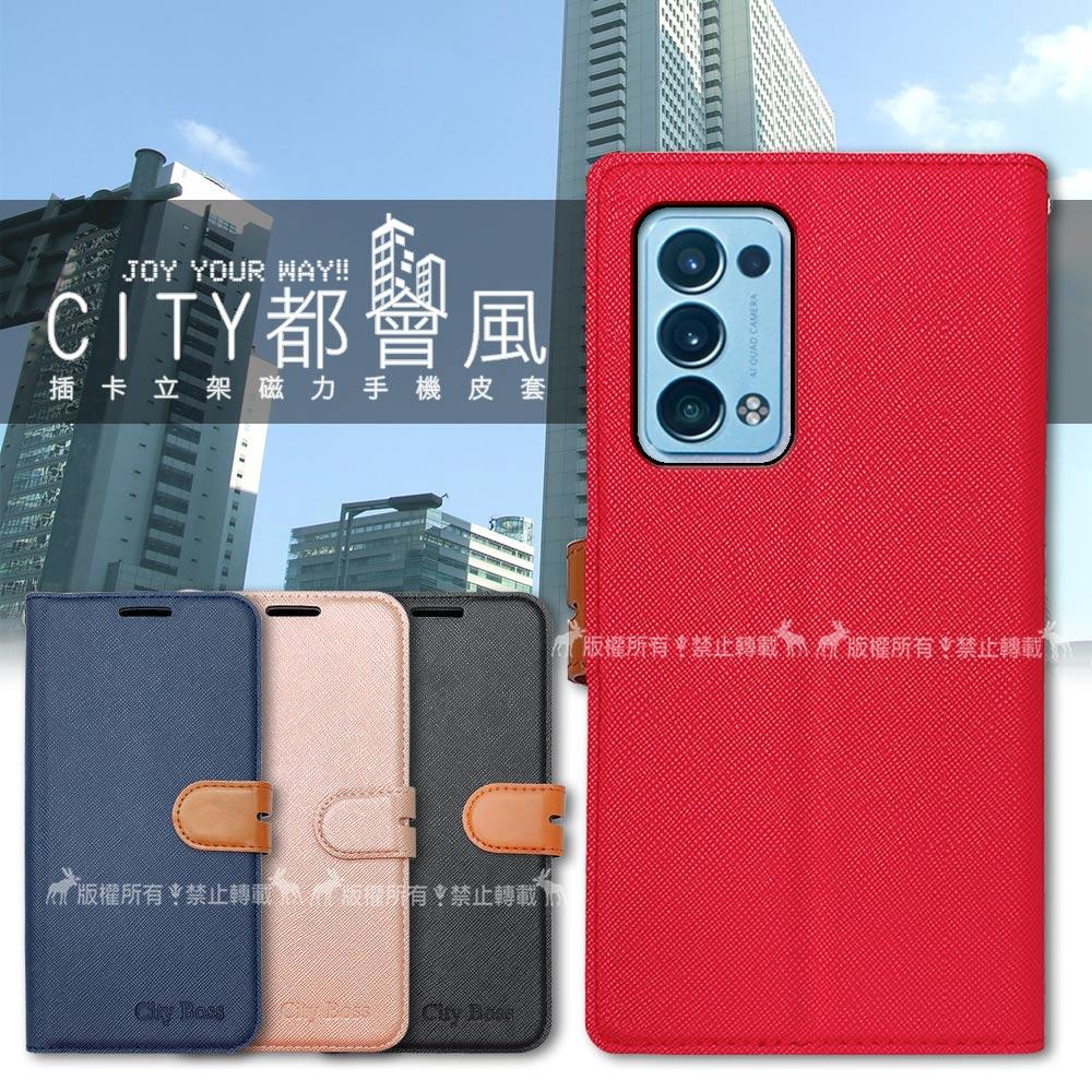 CITY都會風 OPPO Reno6 Pro 5G 插卡立架磁力手機皮套 有吊飾孔(瀟灑藍)