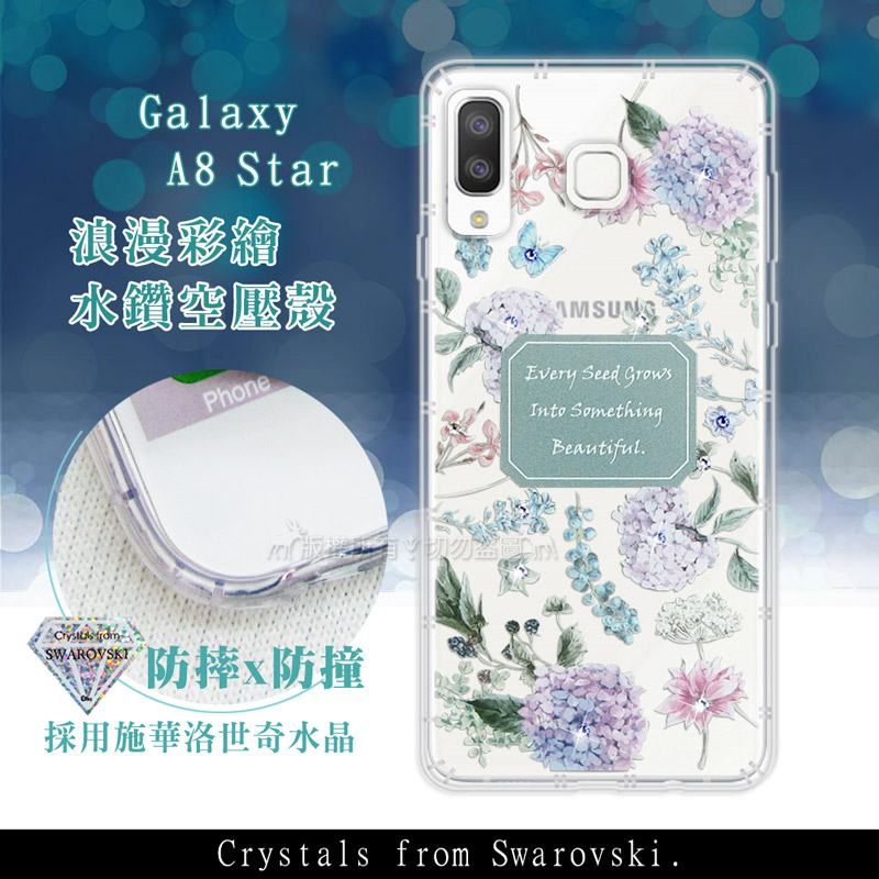 Samsung Galaxy A8 Star 浪漫彩繪 水鑽空壓氣墊手機殼(幸福時刻)