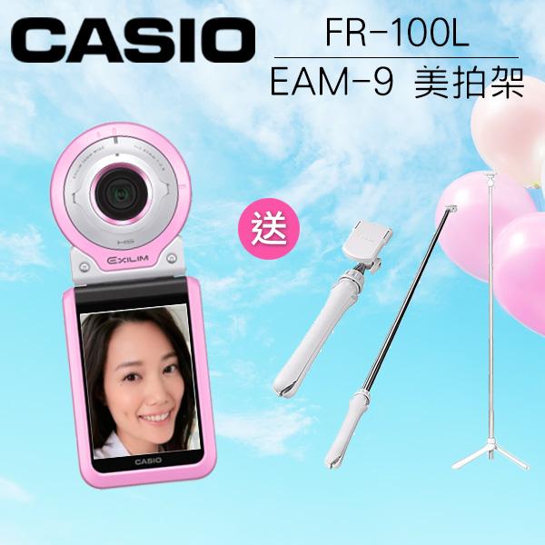 贈三腳架自拍棒 CASIO FR100L 粉色 單機版 超廣角 可潛水 運動攝影相機 公司貨 送原廠皮套