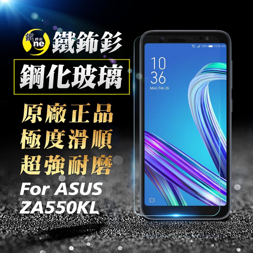 O-ONE旗艦店 鐵鈽釤鋼化膜 ASUS ZenFone Live L1 L2 (ZA550KL) 日本旭硝子超高清手機玻璃保護貼