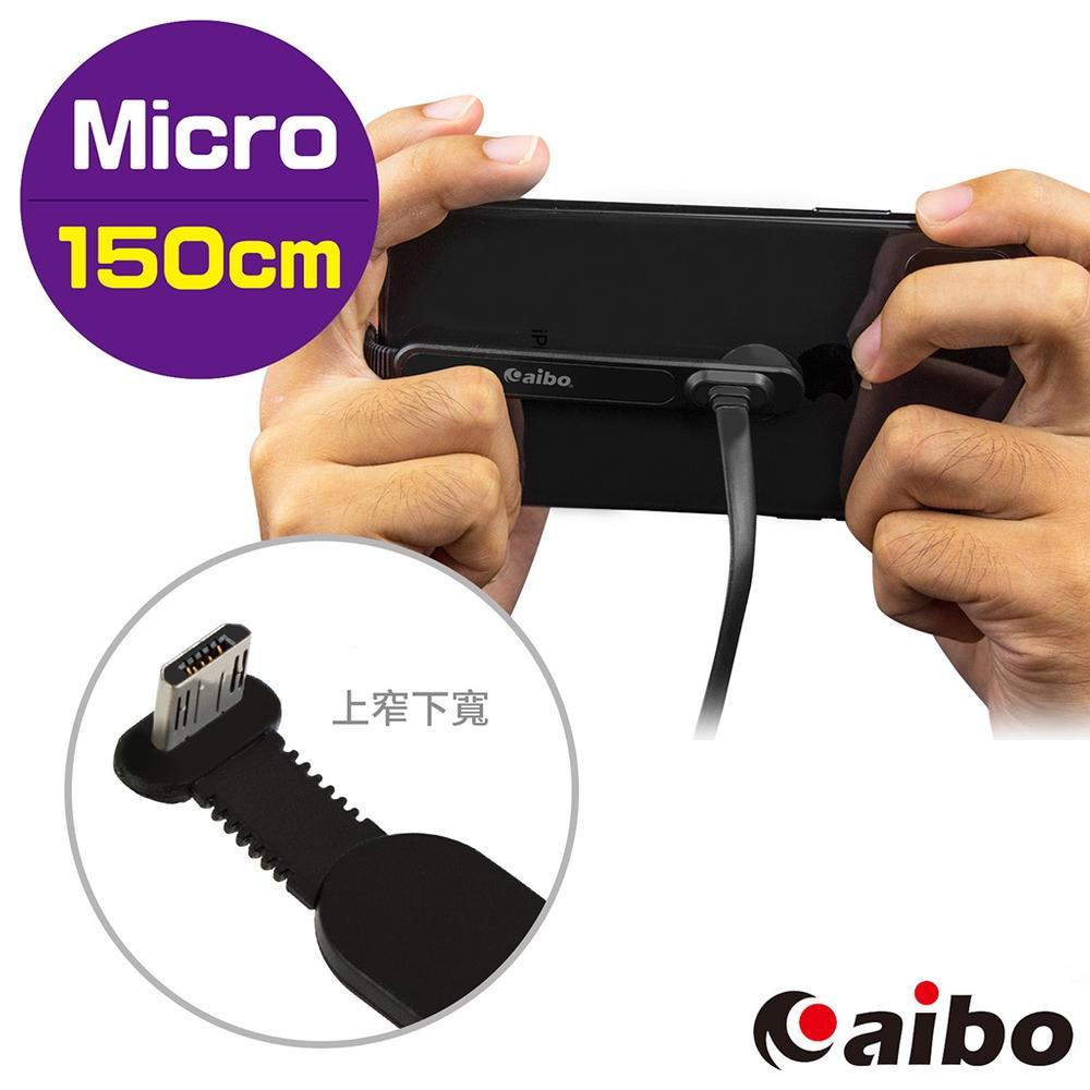 aibo USB 轉 Micro USB 創新彎頭 快速充電手遊線(1.5M)- 上窄下寬