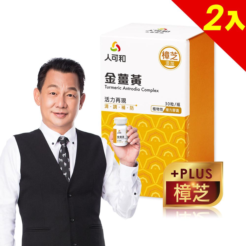 【人可和】 SNQ國家認證金薑黃-樟芝添加x2瓶(30粒/瓶)-先清再補活力瞬現欠睡對策