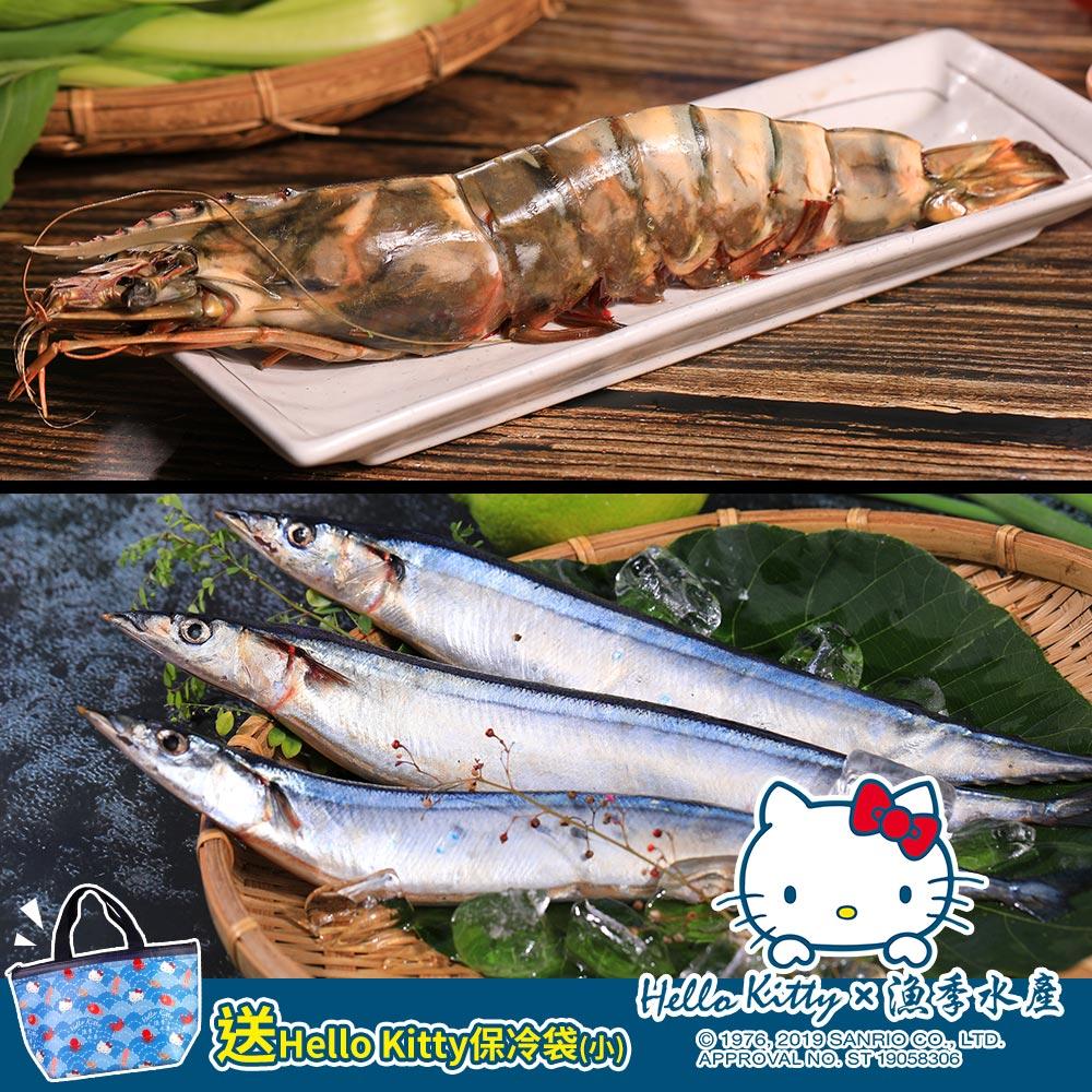 【漁季】野生巨無霸海虎蝦2尾(200g±10%/尾)+日式秋刀魚2包(400g±10%/包)