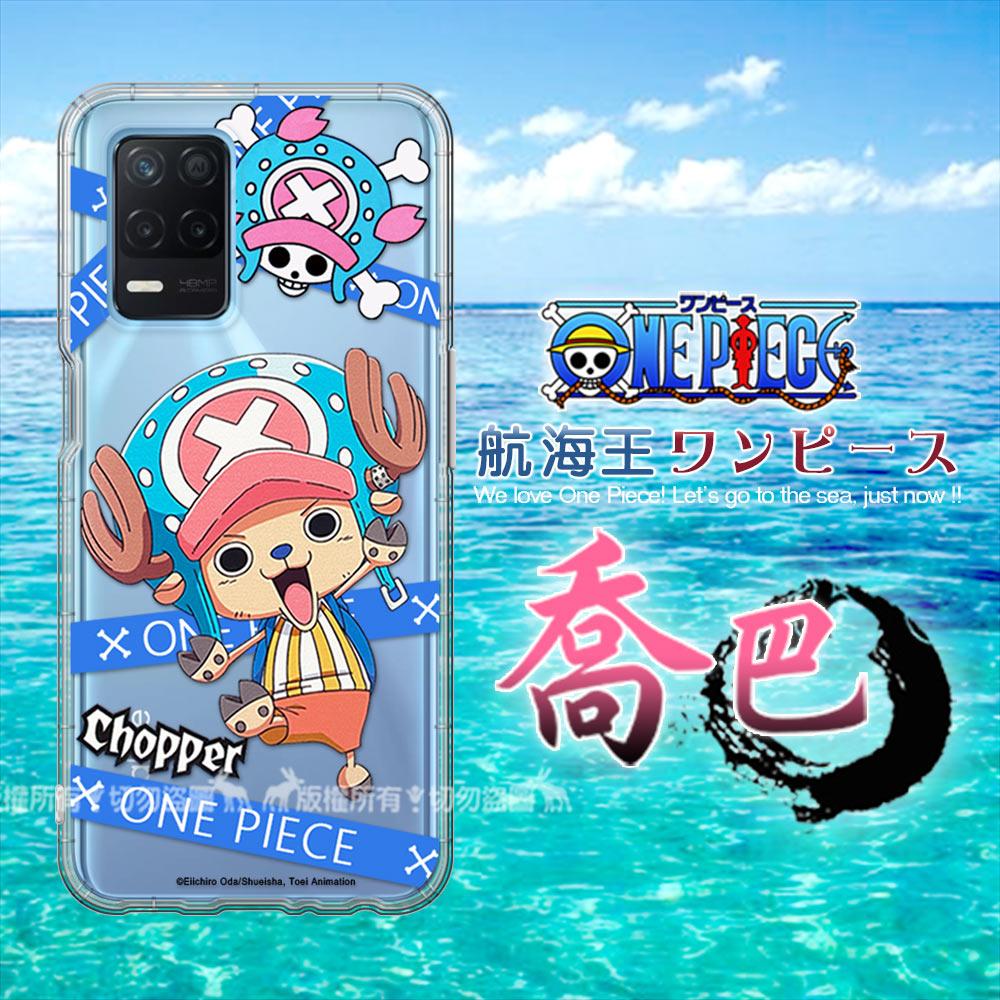 東映授權正版 航海王 realme 8 5G 透明空壓手機殼(封鎖喬巴)