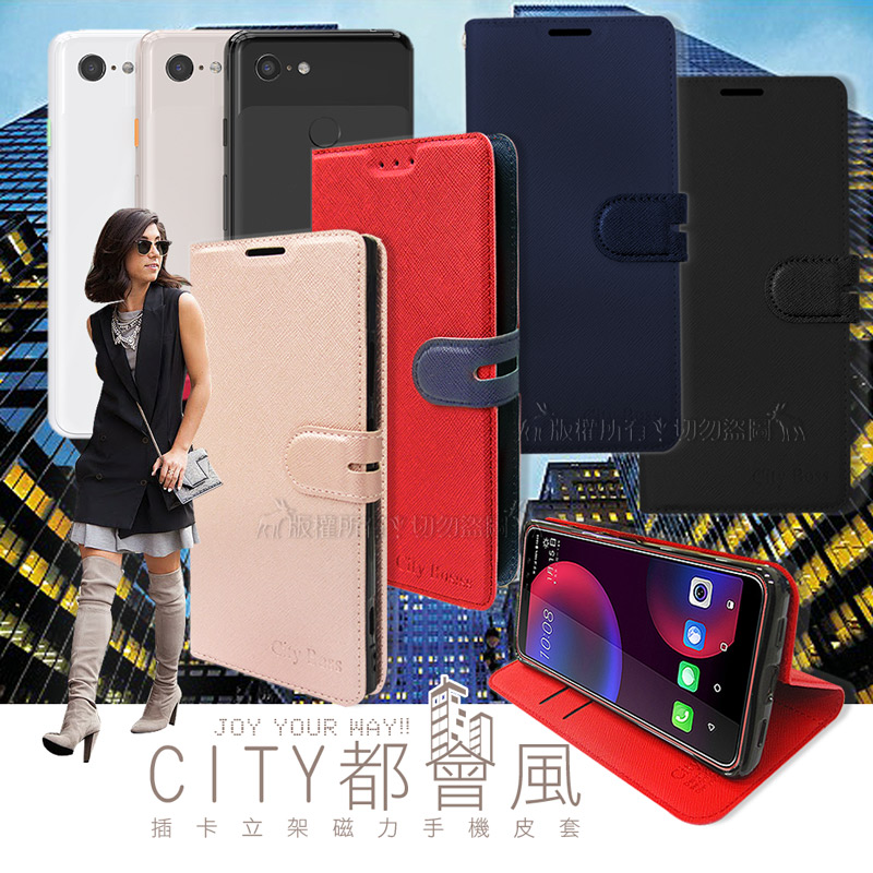 CITY都會風 Google Pixel 3 XL 插卡立架磁力手機皮套 有吊飾孔 (瀟灑藍)