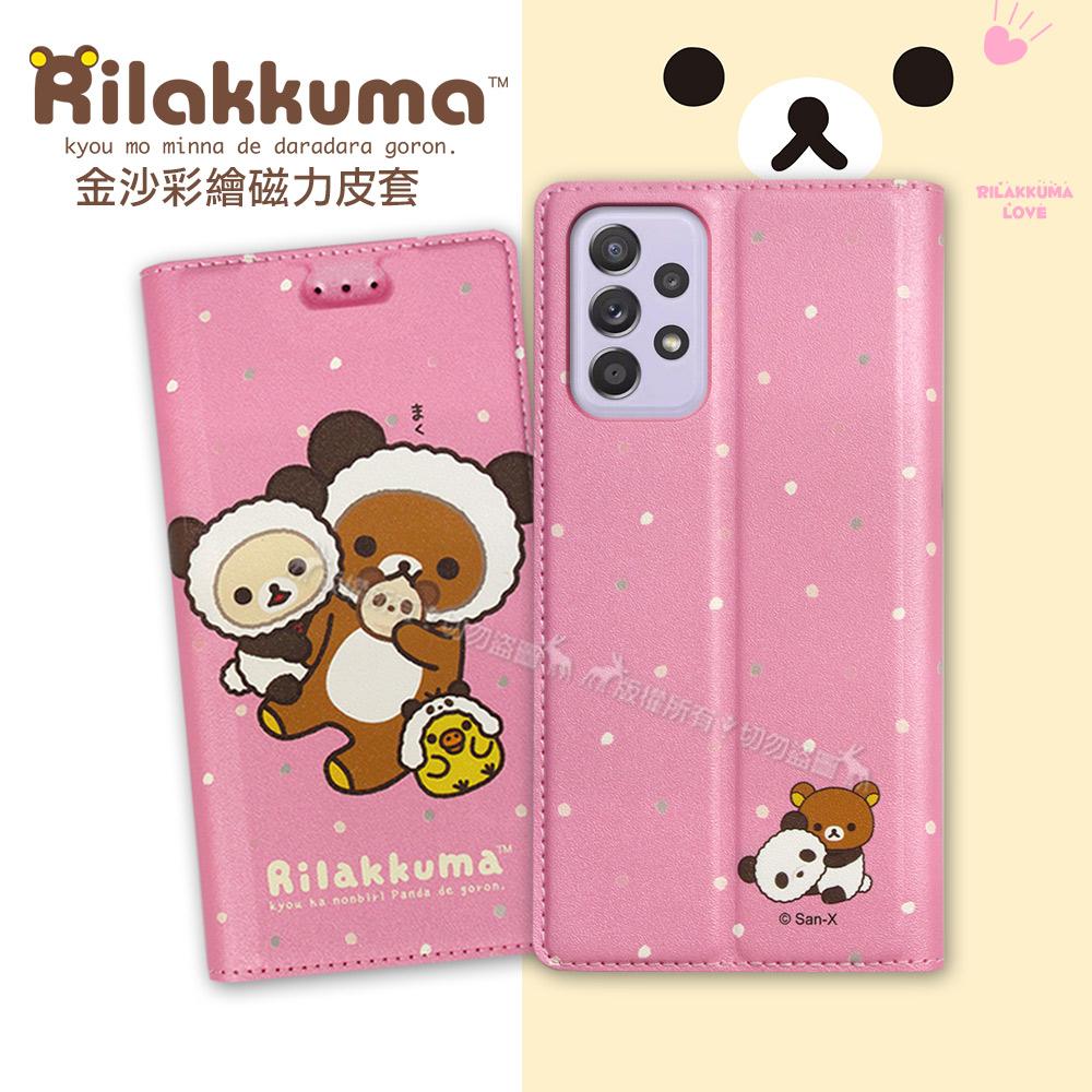 日本授權正版 拉拉熊 三星 Samsung Galaxy A52 5G 金沙彩繪磁力皮套(熊貓粉)