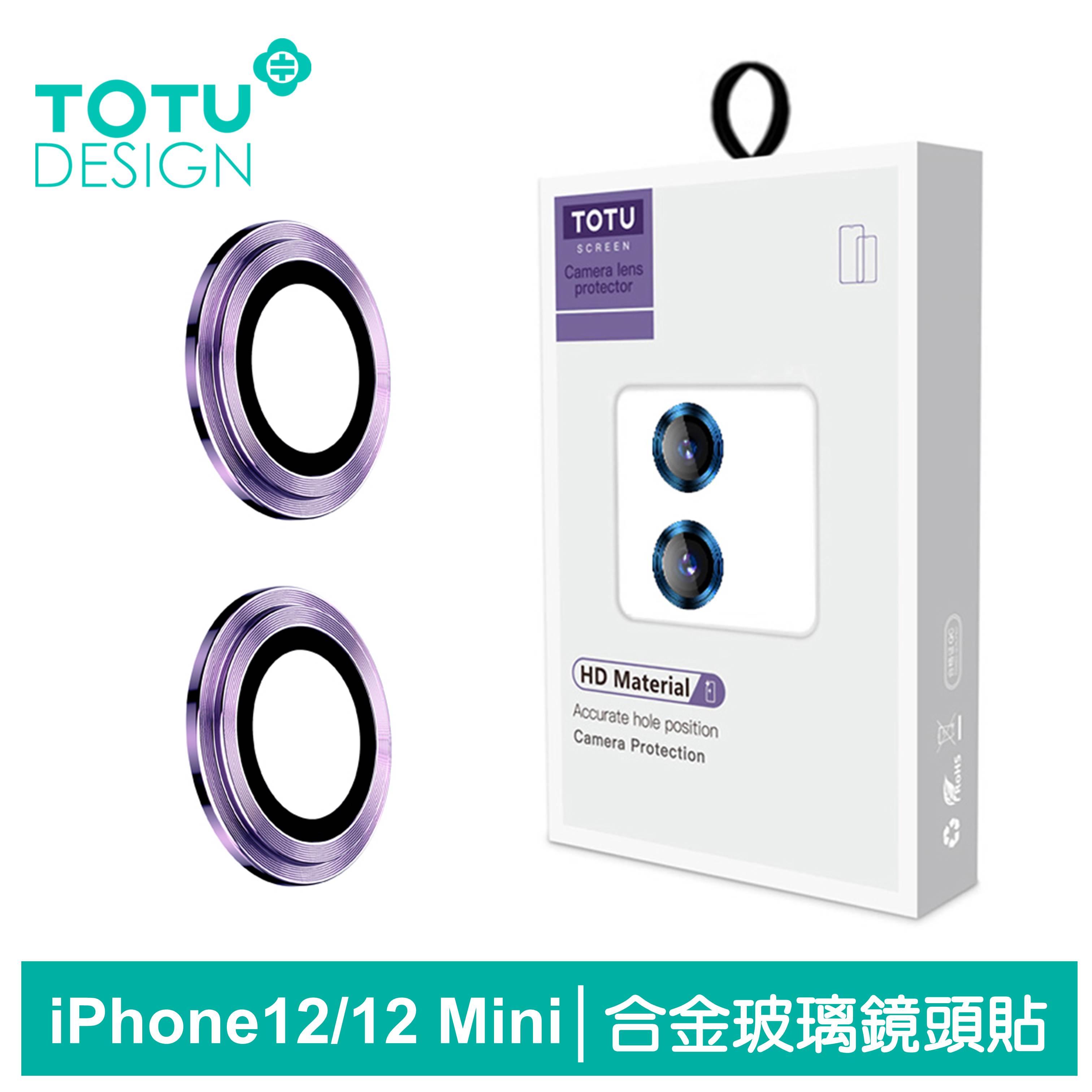 TOTU台灣官方 iPhone 12 /12 Mini 鏡頭貼 i12 Mini 鋼化膜 保護貼 鋁合金鋼化玻璃 金盾系列 紫色