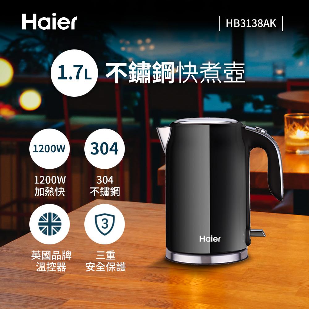 Haier海爾 1.7L不鏽鋼快煮壺-鋼琴黑 HB3138AK