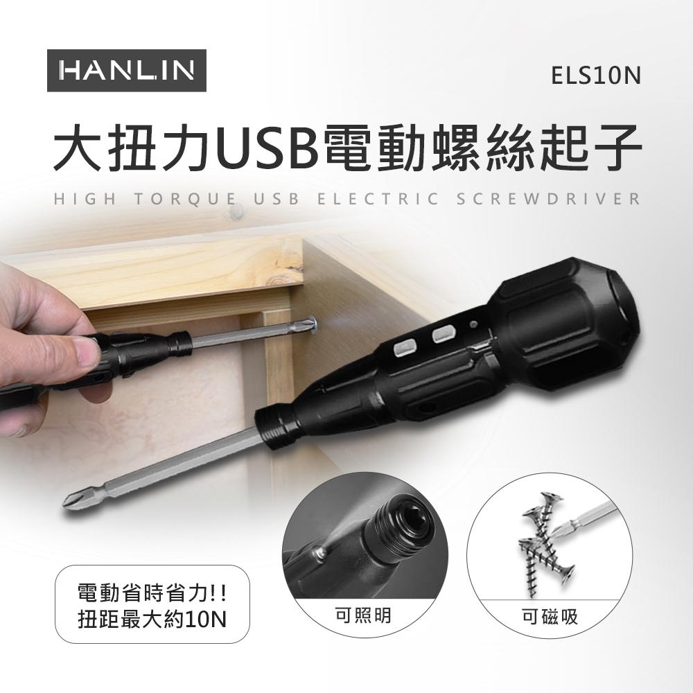 HANLIN-ELS10N 大扭力USB電動螺絲起子
