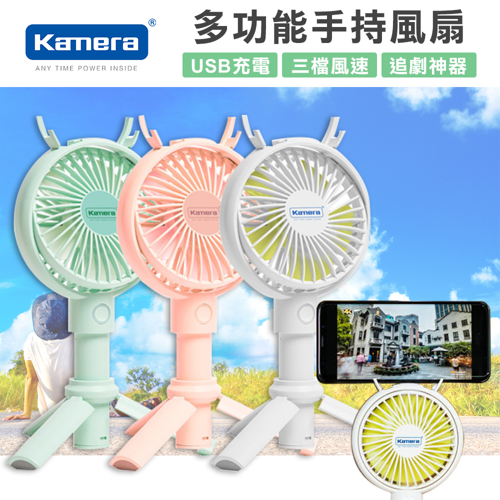 Kamera 多功能伸縮腳架電風扇 手機支架 手持充電型電扇 (嫩青綠)