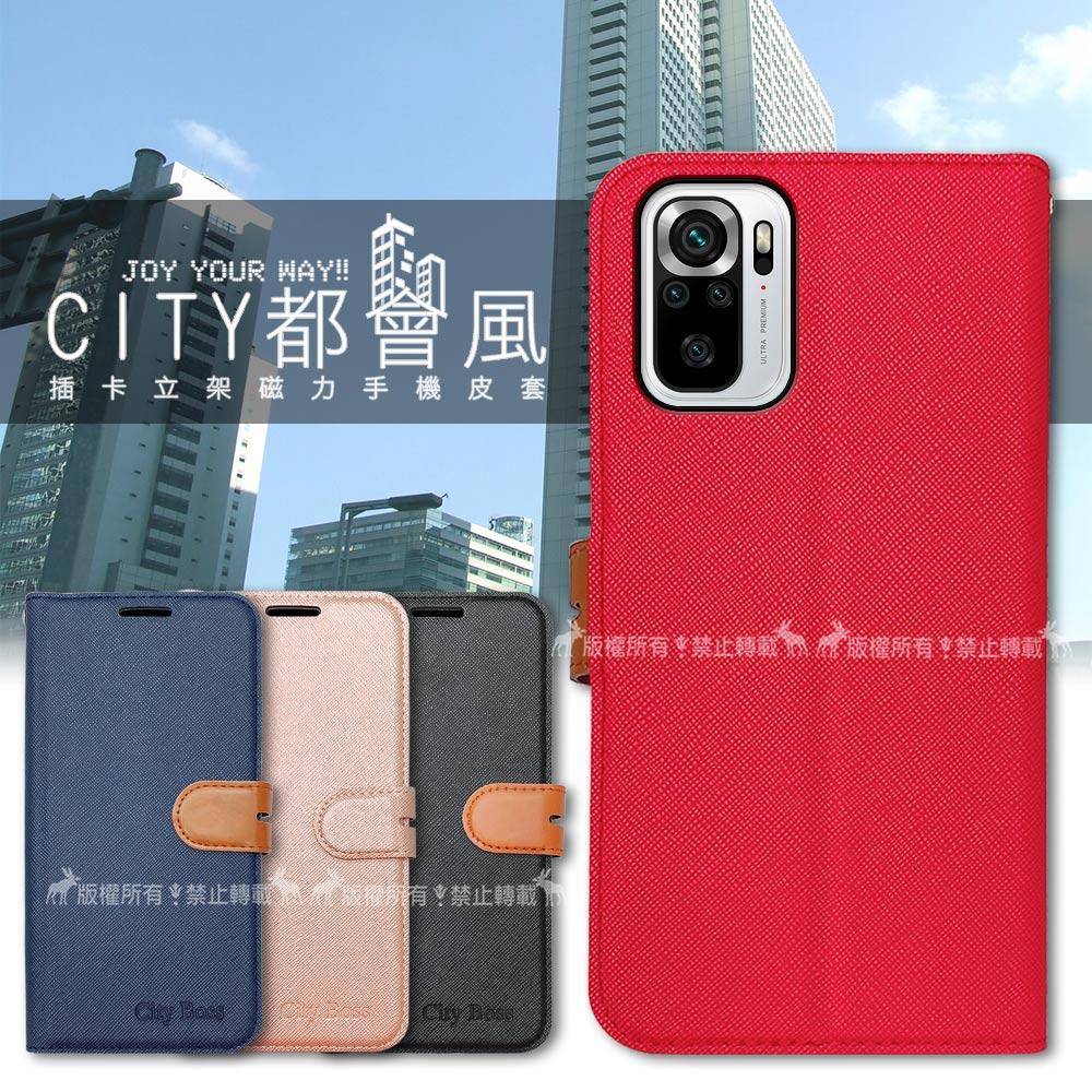 CITY都會風 紅米Redmi Note 10S 插卡立架磁力手機皮套 有吊飾孔(奢華紅)