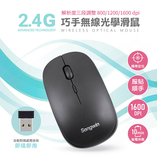 Songwin 巧手2.4G無線光學滑鼠(解析度三段調整)