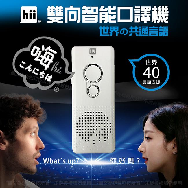 hii 雙向智能口譯機  翻譯機