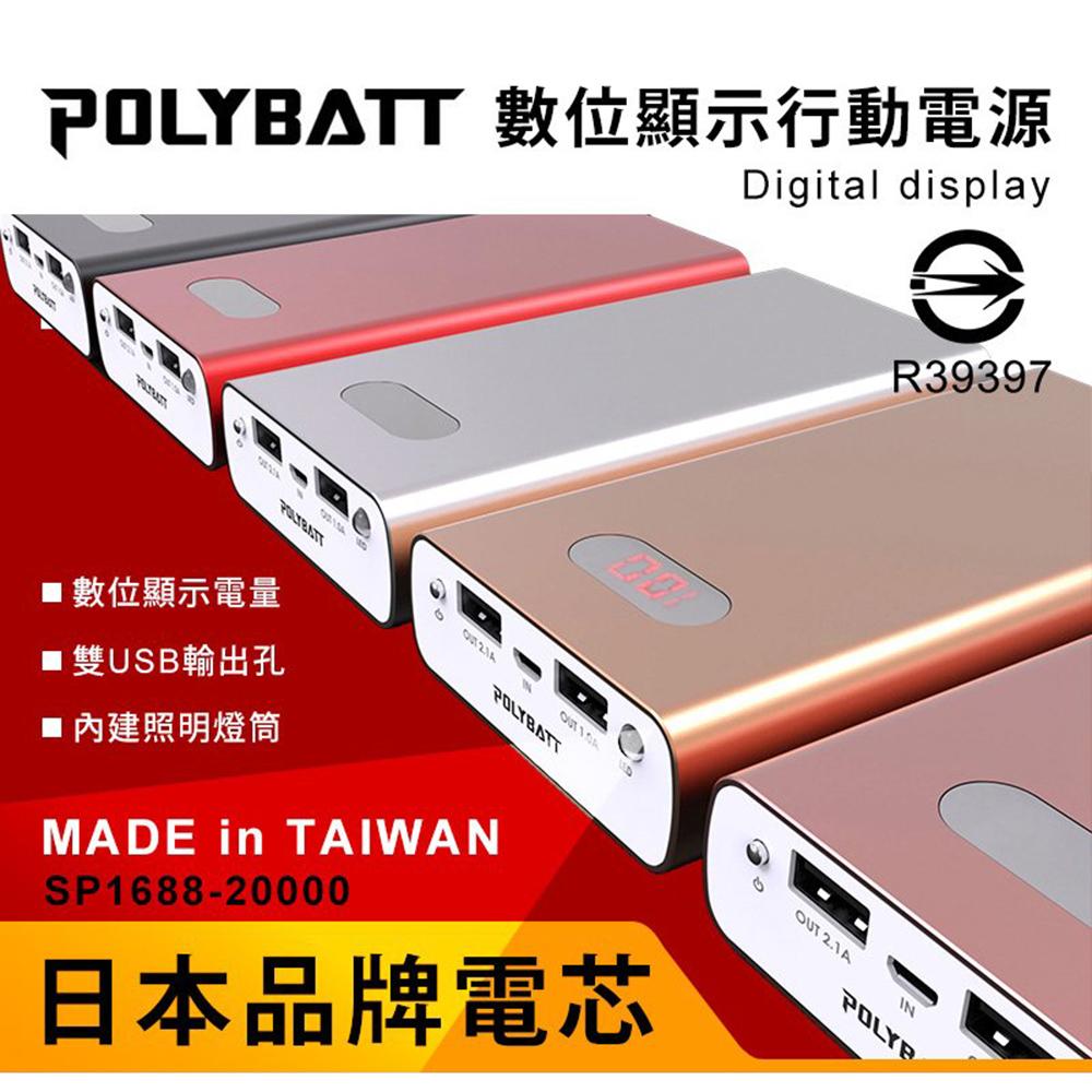 【台灣製造 日本電芯】大容量 雙USB鋁合金行動電源 POLYBATT SP-1688 (淬鍊黑)