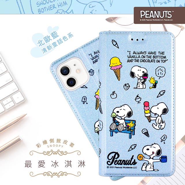 【SNOOPY/史努比】iPhone 12 (6.1吋) 彩繪可站立皮套(最愛冰淇淋)