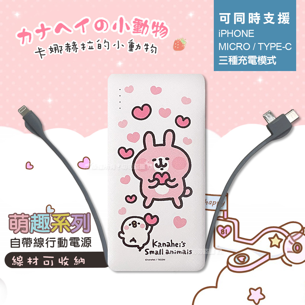 正版授權 卡娜赫拉 萌趣系列 自帶雙線行動電源 三接頭支援Micro/Type-C/Iphone(愛心)