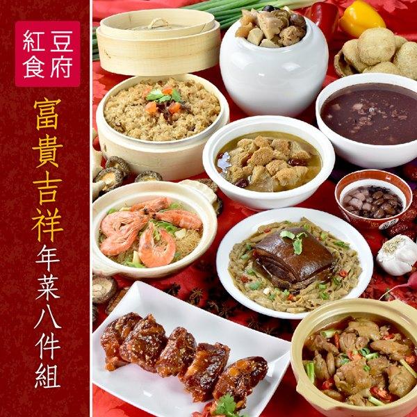 預購《紅豆食府獨規》富貴吉祥年菜八件組