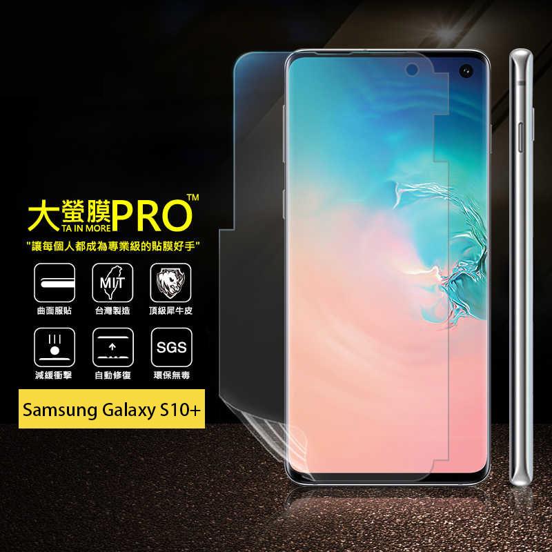 【大螢膜PRO】Samsung Galaxy S10 PLUS/S10+ 犀牛皮曲面修復抗衝擊保護膜(亮面)