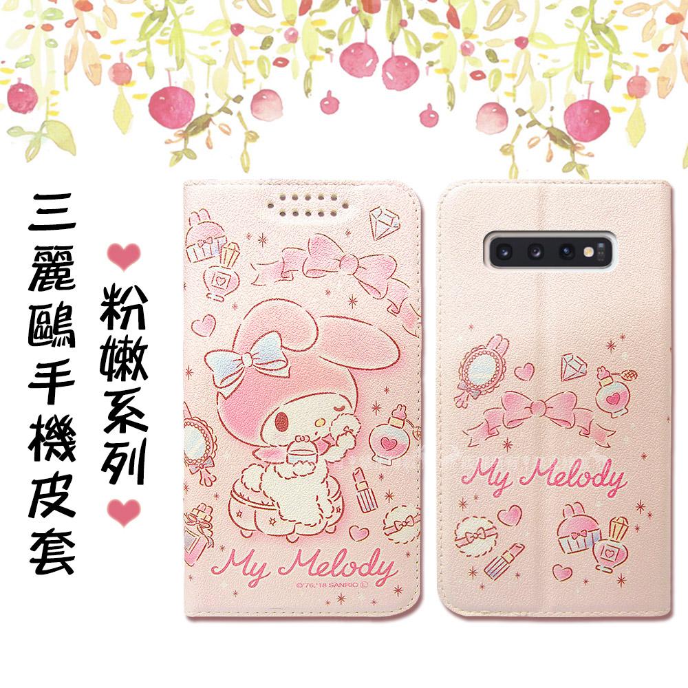 三麗鷗授權 美樂蒂 三星 Samsung Galaxy S10 粉嫩系列彩繪磁力皮套(粉撲)