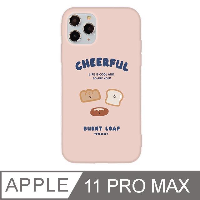 iPhone 11 Pro Max 6.5吋 Smilie微笑吐司麵包兄弟iPhone手機殼 麵包三兄弟 夢幻粉