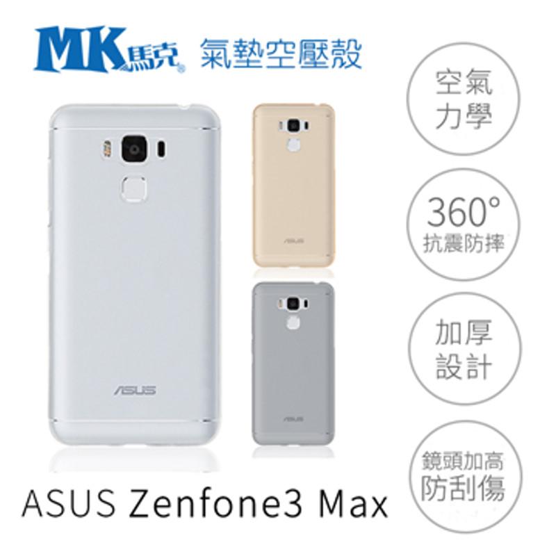 【送掛繩】ASUS Zenfone3 Max 5.5吋 空壓氣墊防摔保護軟殼