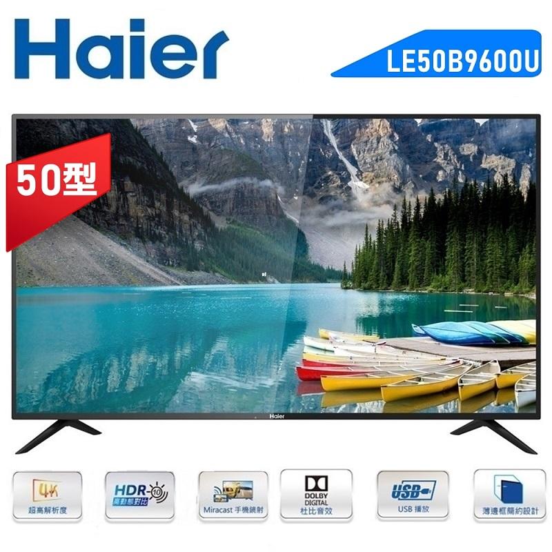 ★會員專屬★【Haier 海爾】50吋4K HDR液晶電視LE50B9600U/50B9600U