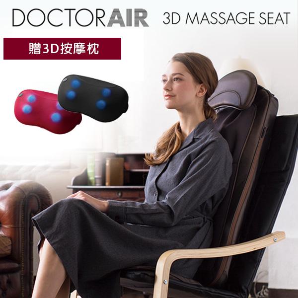 加贈原廠3D按摩枕 DOCTOR AIR 3D頂級按摩椅墊S MS-002 (紅色) 日本熱銷 立體3D按摩球 加熱 公司貨