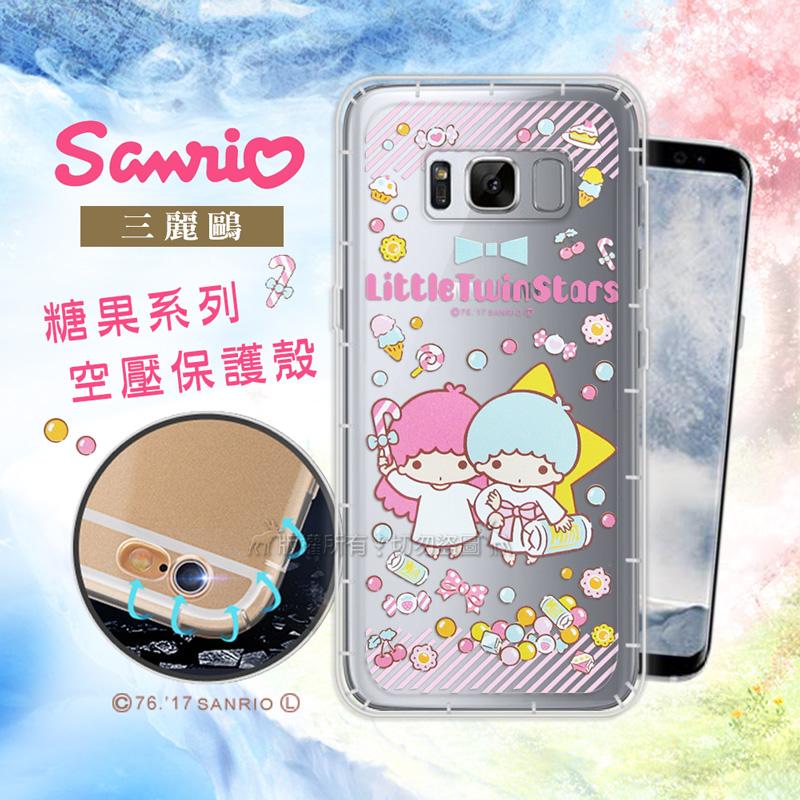 三麗鷗授權正版 KIKILALA Samsung Galaxy S8 空壓氣墊保護殼(糖果雙子)