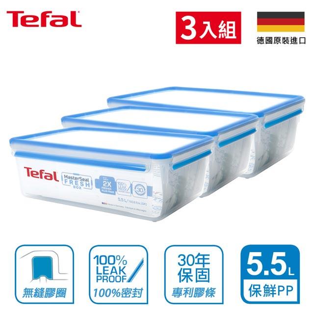 【Tefal法國特福】德國EMSA原裝無縫膠圈PP保鮮盒5.5L(3入組)