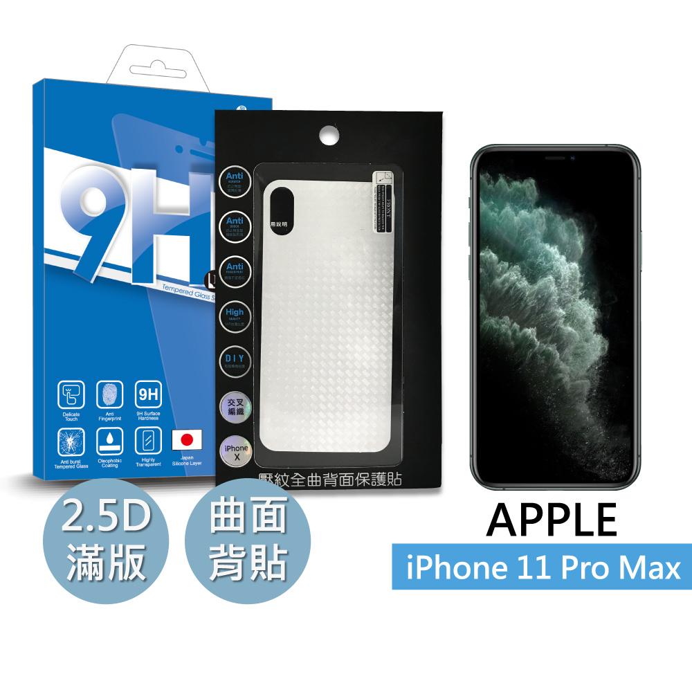 BLUE POWER Apple iPhone 11 Pro Max 2.5D滿版 9H鋼化玻璃保護貼+排氣壓紋背膜PVC 背貼 -鑽切三角-黑色