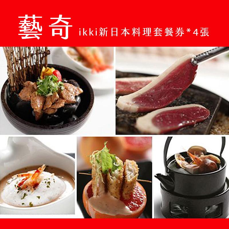『超值餐劵』藝奇ikki新日本料理套餐券4張