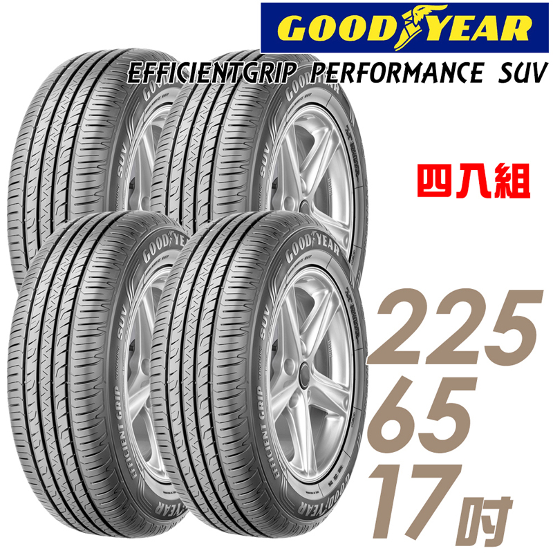 【GOODYEAR 固特異】EFFICIENTGRIP PERFORMANCE SUV 舒適休旅輪胎_四入組_225/65/17(EPS)