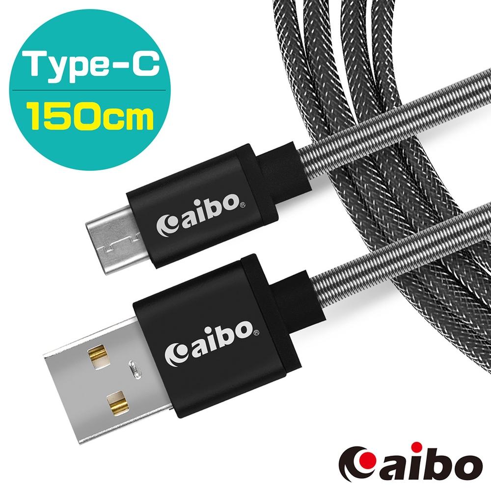 aibo USB 轉 Type-C 鋁合金彈簧 漁網編織快充傳輸線(1.5M)-黑色