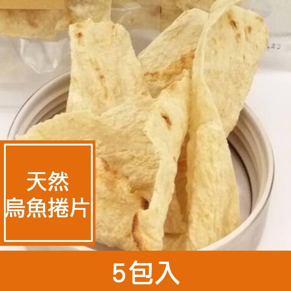 一籃子【天然烏魚卷片】5包