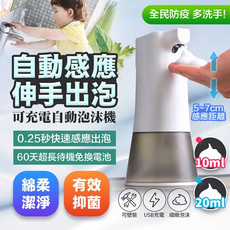 FJ自動感應泡USB充電沫機/給皂機9S防疫好物