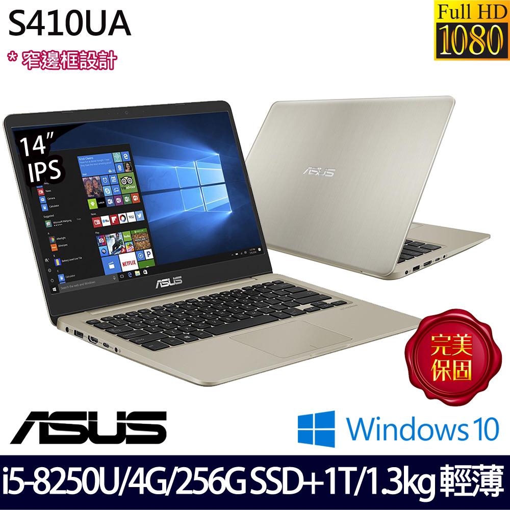 ■硬碟升級■《ASUS 華碩》S410UA-0261A8250U(14吋FHD/i5-8250U/4G/256G SSD+1TB/兩年全球保)