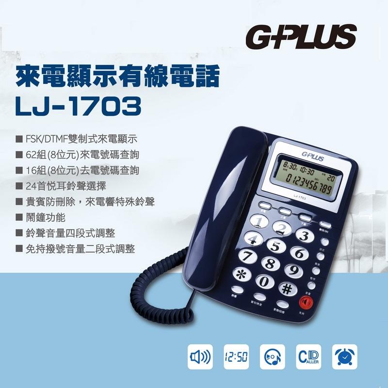 【G-PLUS】 來電顯示有線電話機 LJ-1703 ( 藍 )