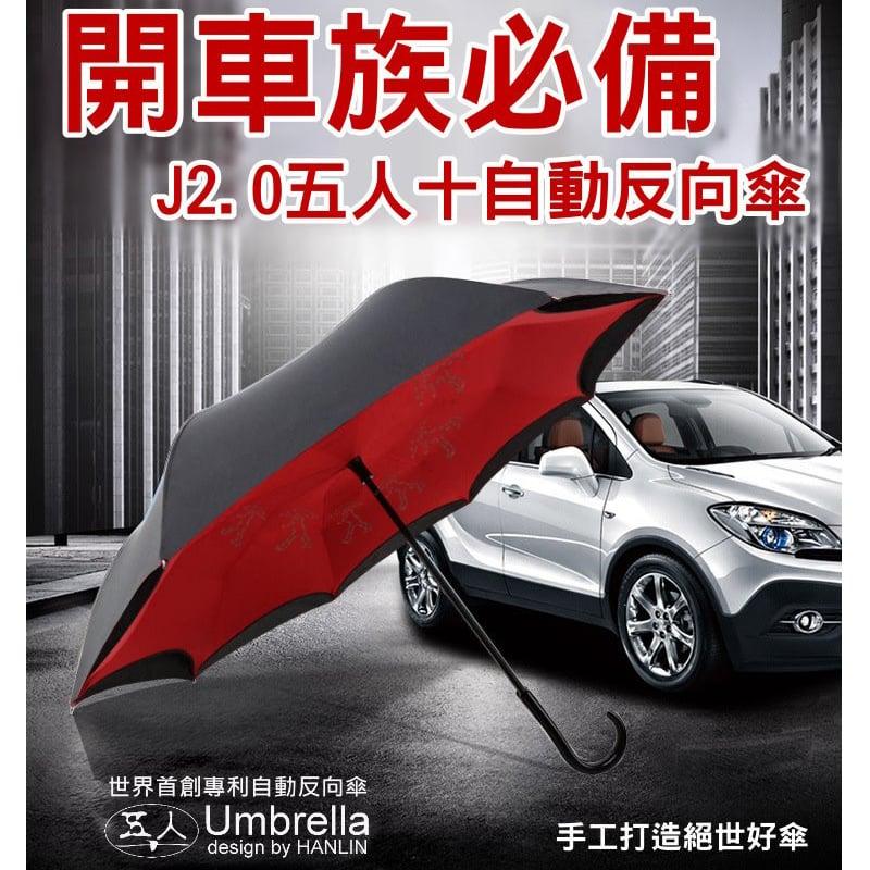 世界首創正品專利(五人十)J2.0 自動開可站立反向傘-創新再創新-紅色