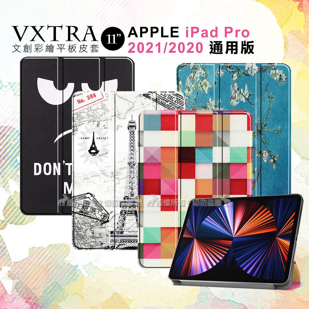 VXTRA iPad Pro 11吋 2021/2020版通用 文創彩繪 隱形磁力皮套 平板保護套(歐風鐵塔)
