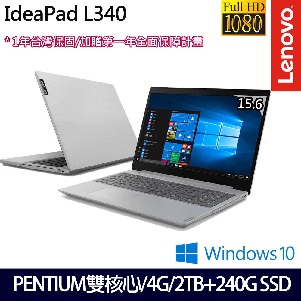 【硬碟升級】《Lenovo 聯想》IdeaPad L340 81LG007DTW(15.6吋FHD/Pentium 5405U/4G/2T+240G/一年保)